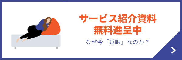 サービス紹介資料無料進呈中バナー
