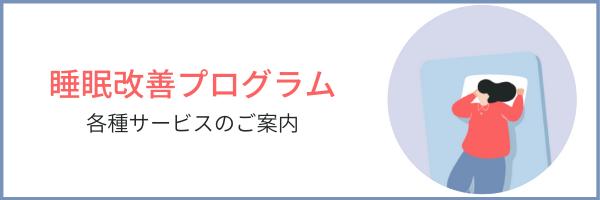 睡眠改善プログラムサービス紹介