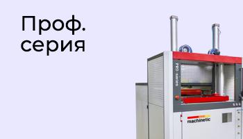 Промышленная вакуум формовочная машина
