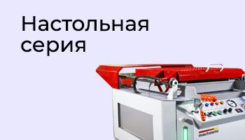 Настольная вакуум формовочная машина