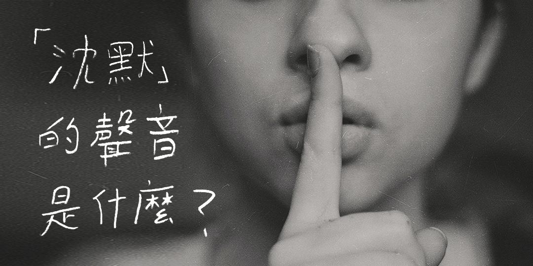 「沈默」的聲音是什麼?