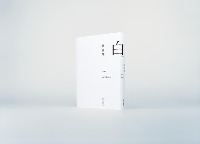 Napisana i zaprojektowana przez Harę książka Biel