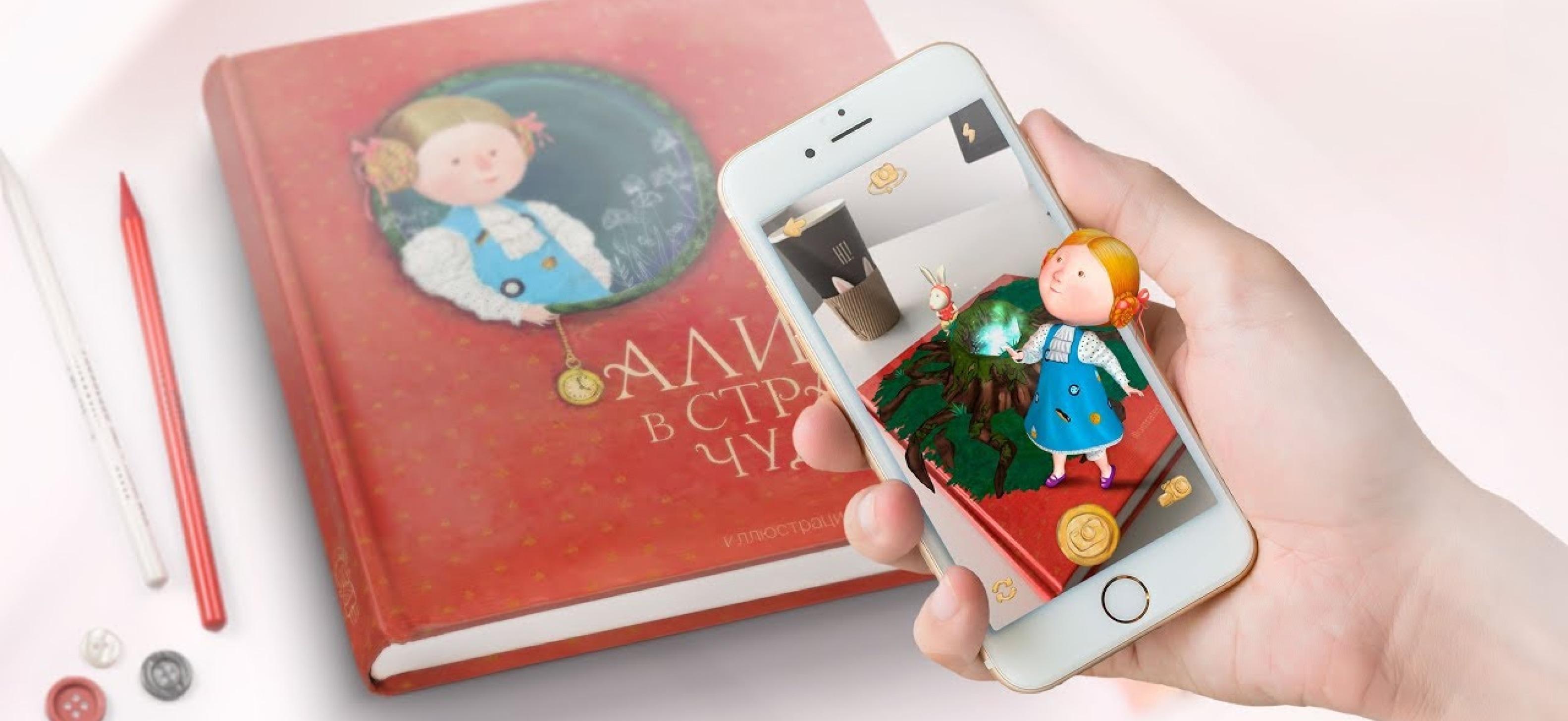 Erfahren Sie mehr über die limitierte Auflage des AR-Kinderbuchs Alice im Wunderland, das als Werbemittel für Treueprogramme im Einzelhandel dient.