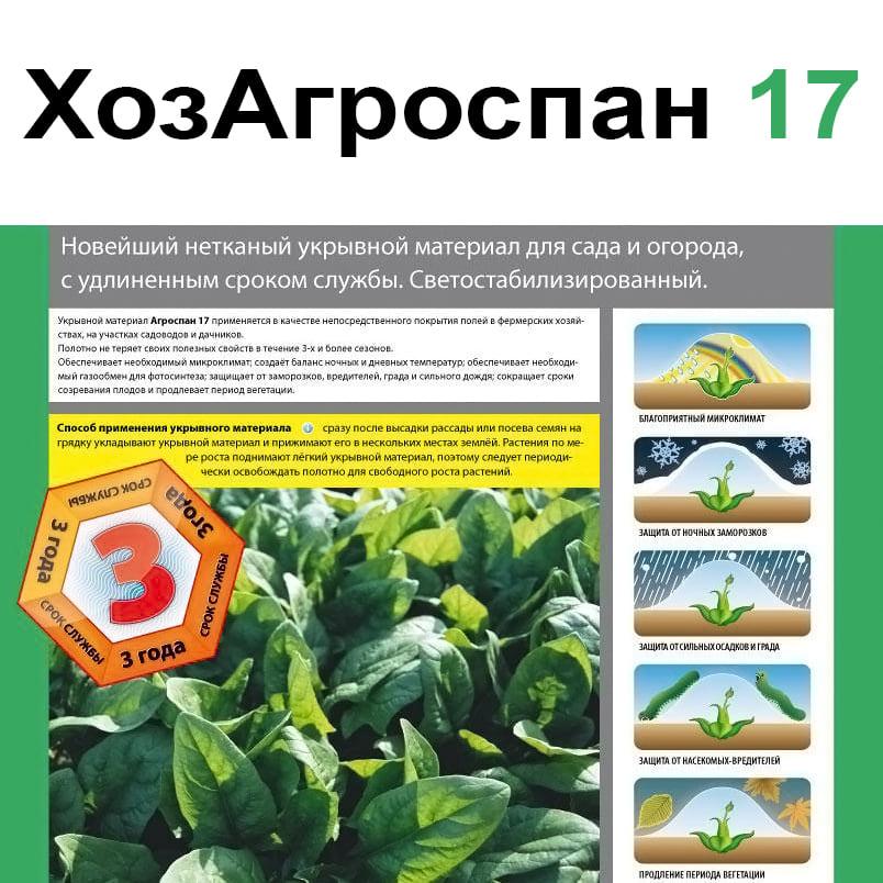 Агроспан 17