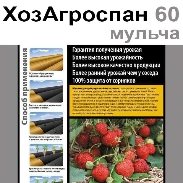 Агроспан 60 (мульча)