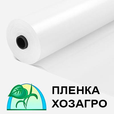 Пленка для теплиц ХозАгро(Россия)