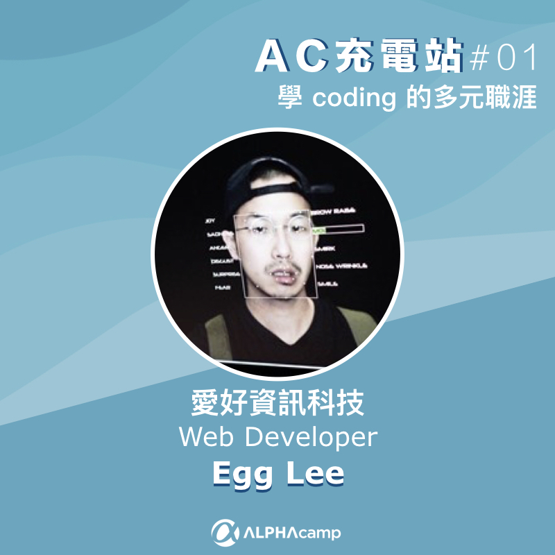 愛好資訊科技 Web Developer Egg