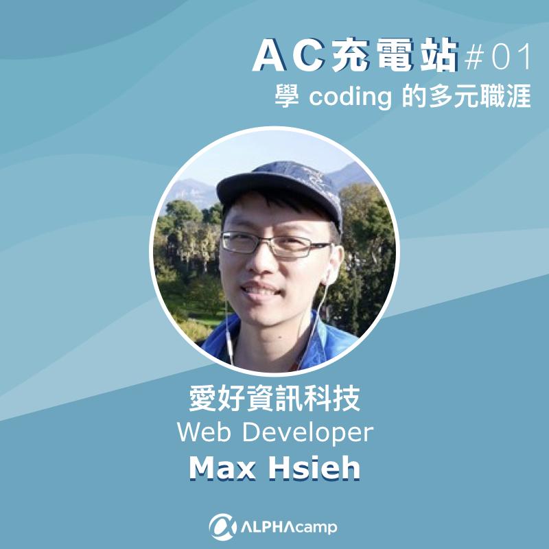 愛好資訊科技 Web Developer Max