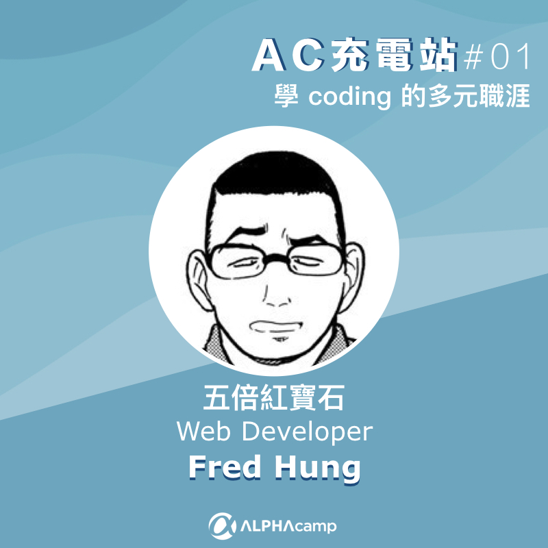 五倍紅寶石 Web Developer Fred