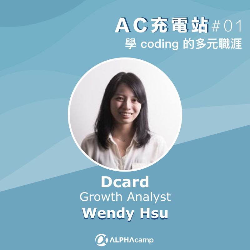 Dcard Growth Analyst Wendy