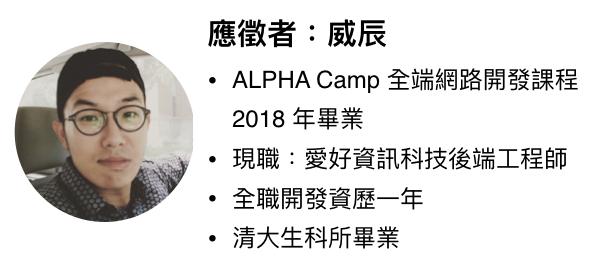 資深工程師模擬應徵者:ALPHA Camp 校友、後端工程師 威辰