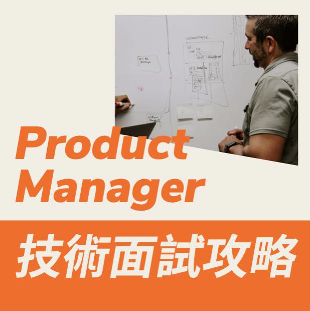 產品經理技術面試攻略