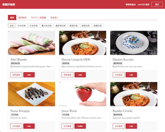 用 Express.js 與 Vue.js 打造「餐廳論壇」