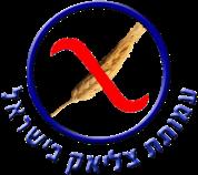 Celiac Association logo