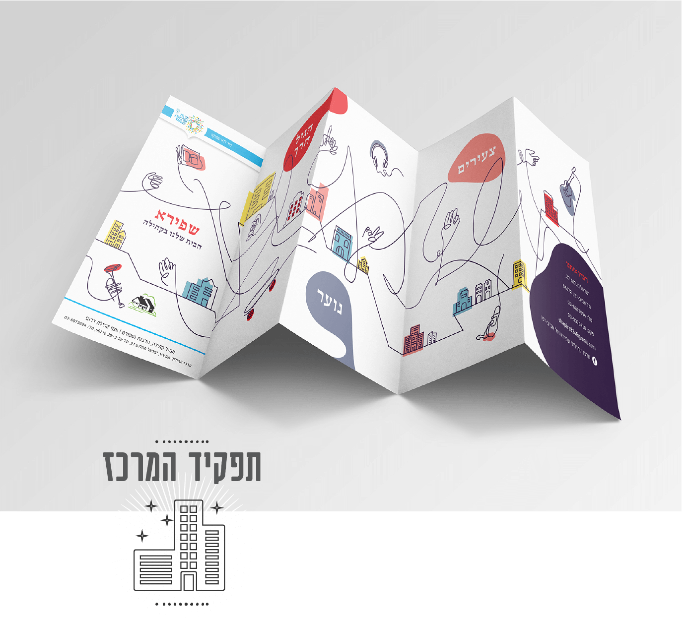 shapira community center brochure
