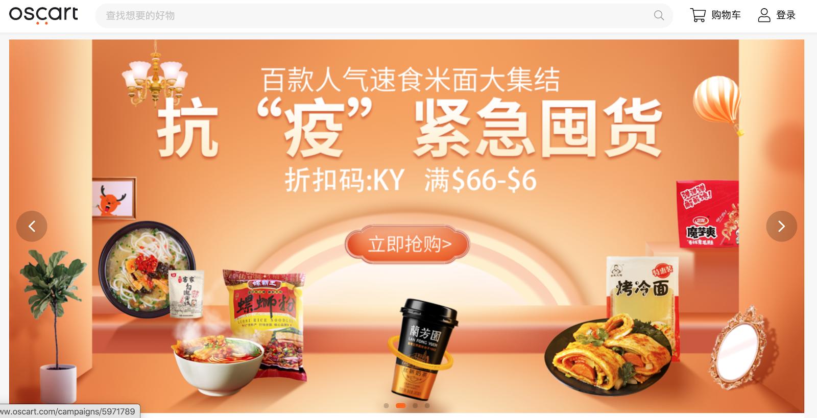 Oscart亚洲网上超市