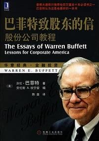 巴菲特致股东的信