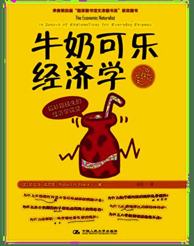 niu'nai'ke'le'jing'ji牛奶可乐经济学