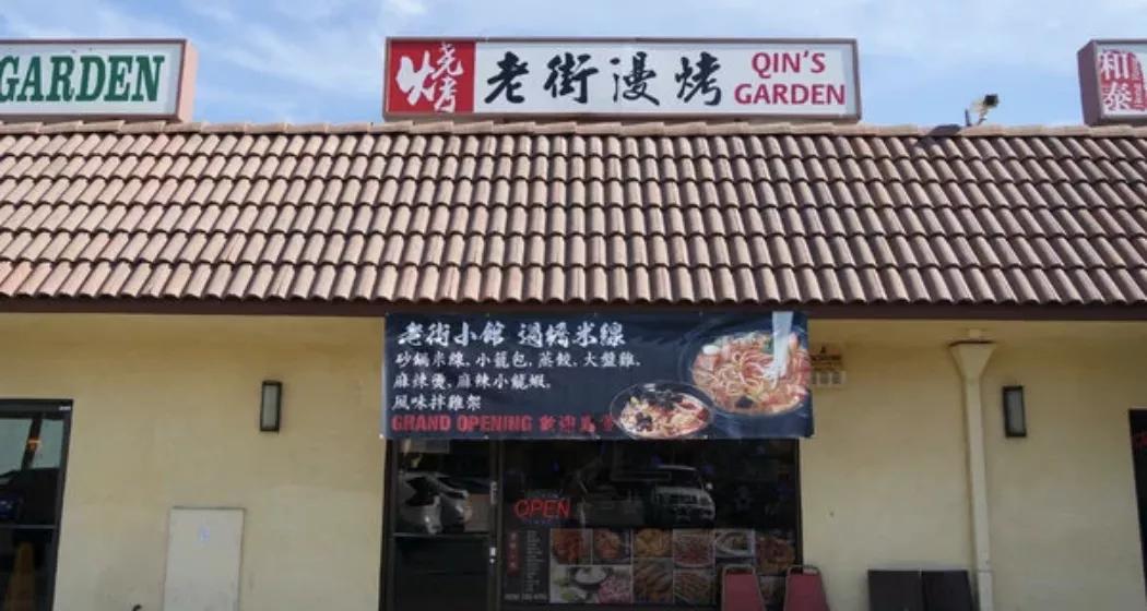 Qin's Garden