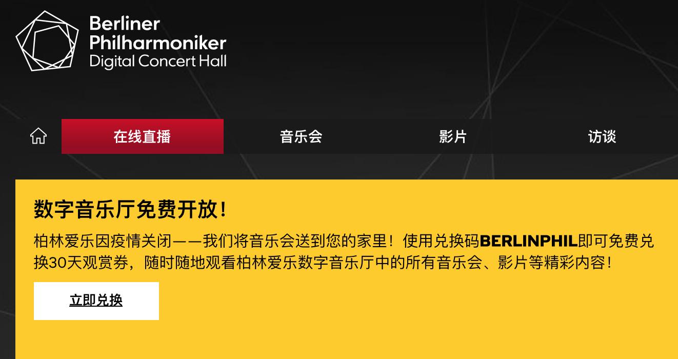 Berliner Philharmoniker 柏林爱乐数字音乐厅