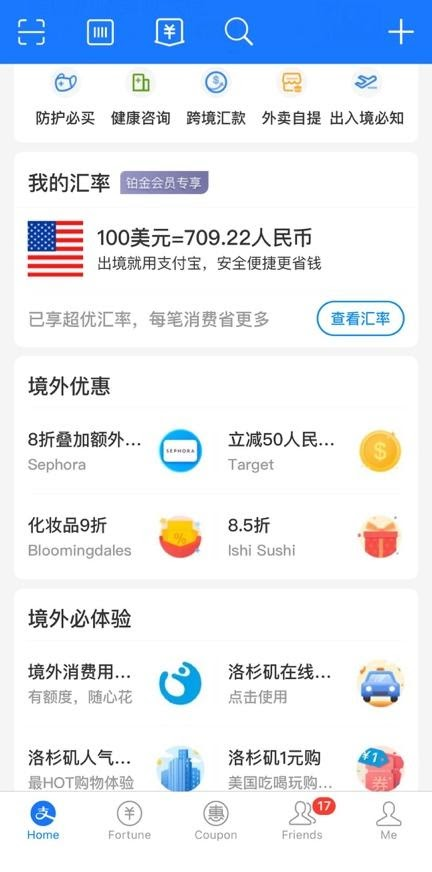 alipay screenshot