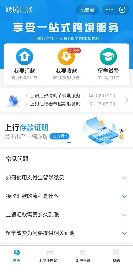 alipay international transfer