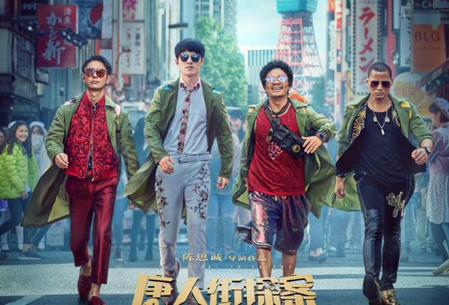 唐人街探案系列