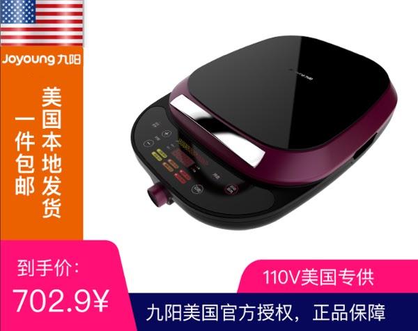 深紫色九阳Joyoung臻火系列多功能电饼铛