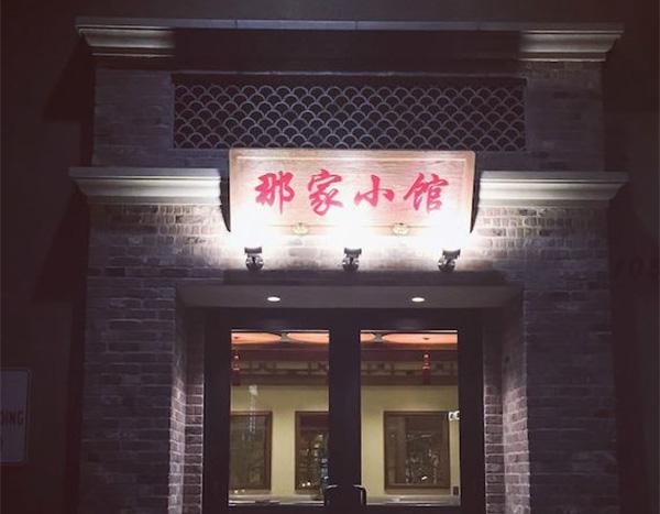 那家小馆介绍_电话_地址_营业时间-华人工商网