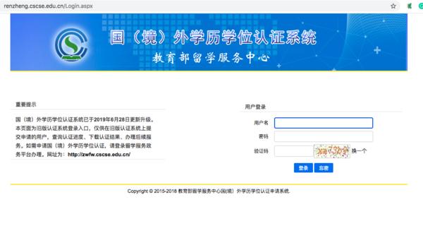 国外学历学位认证系统