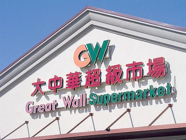 Great Wall Market 大中华超级市场