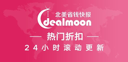 Dealmoon(北美省钱快报)