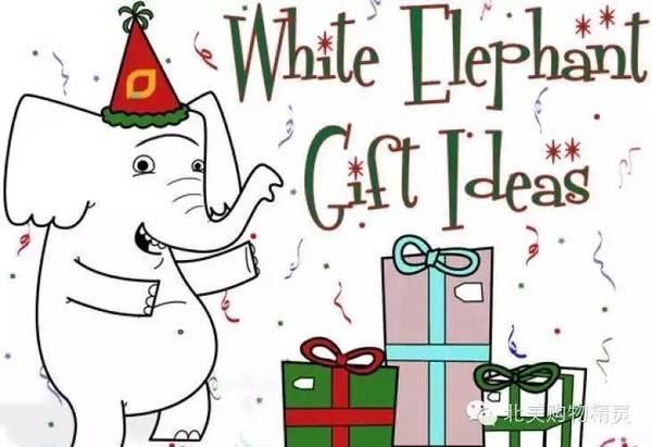 白象礼物交换