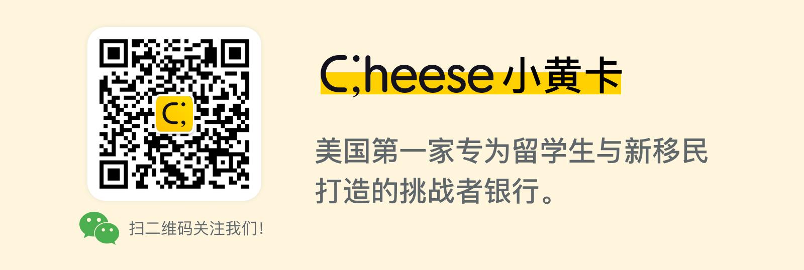 Cheese 小黄卡
