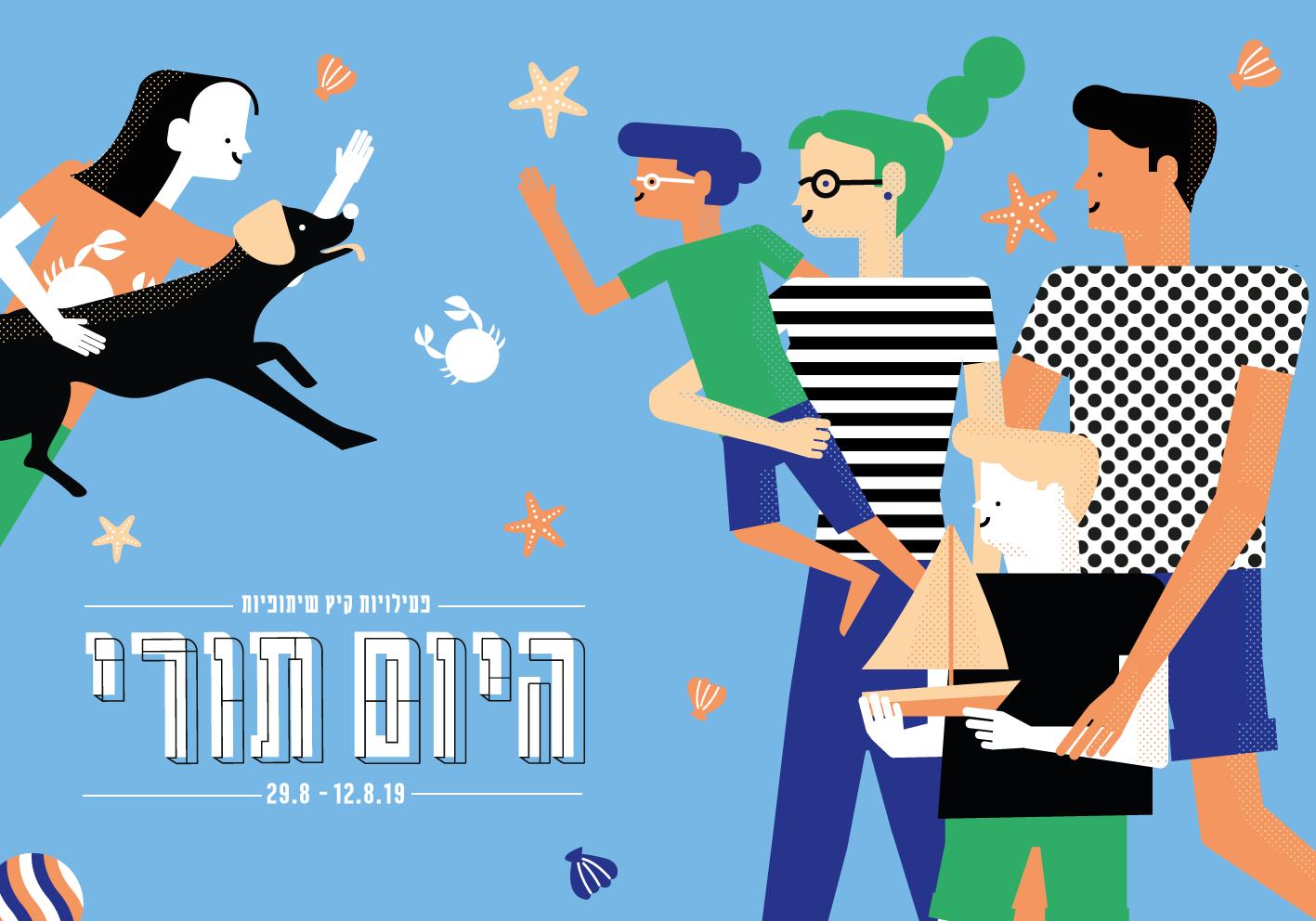 Tel Aviv-Jaffa Municipality - Community, Culture and Sport Administration
