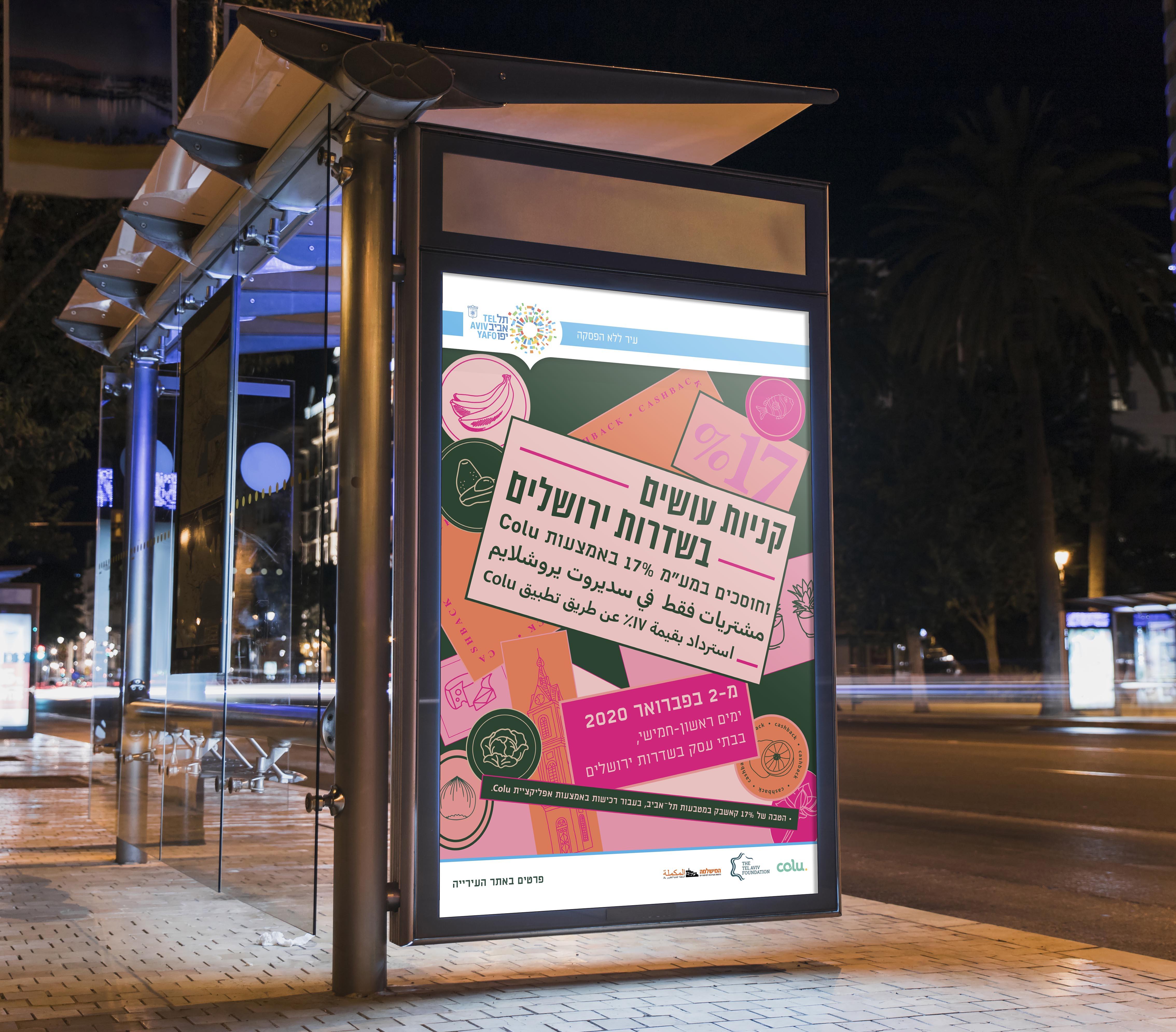 Summer events Of the Tel Aviv-Jaffa Municipality