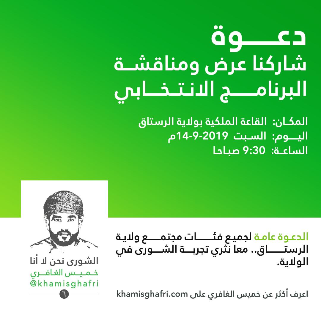 دعوة لحضور عرض ومناقشة البرنامج الانتخابي لمرشح ولاية الرستاق خميس بن حمدان الغافري