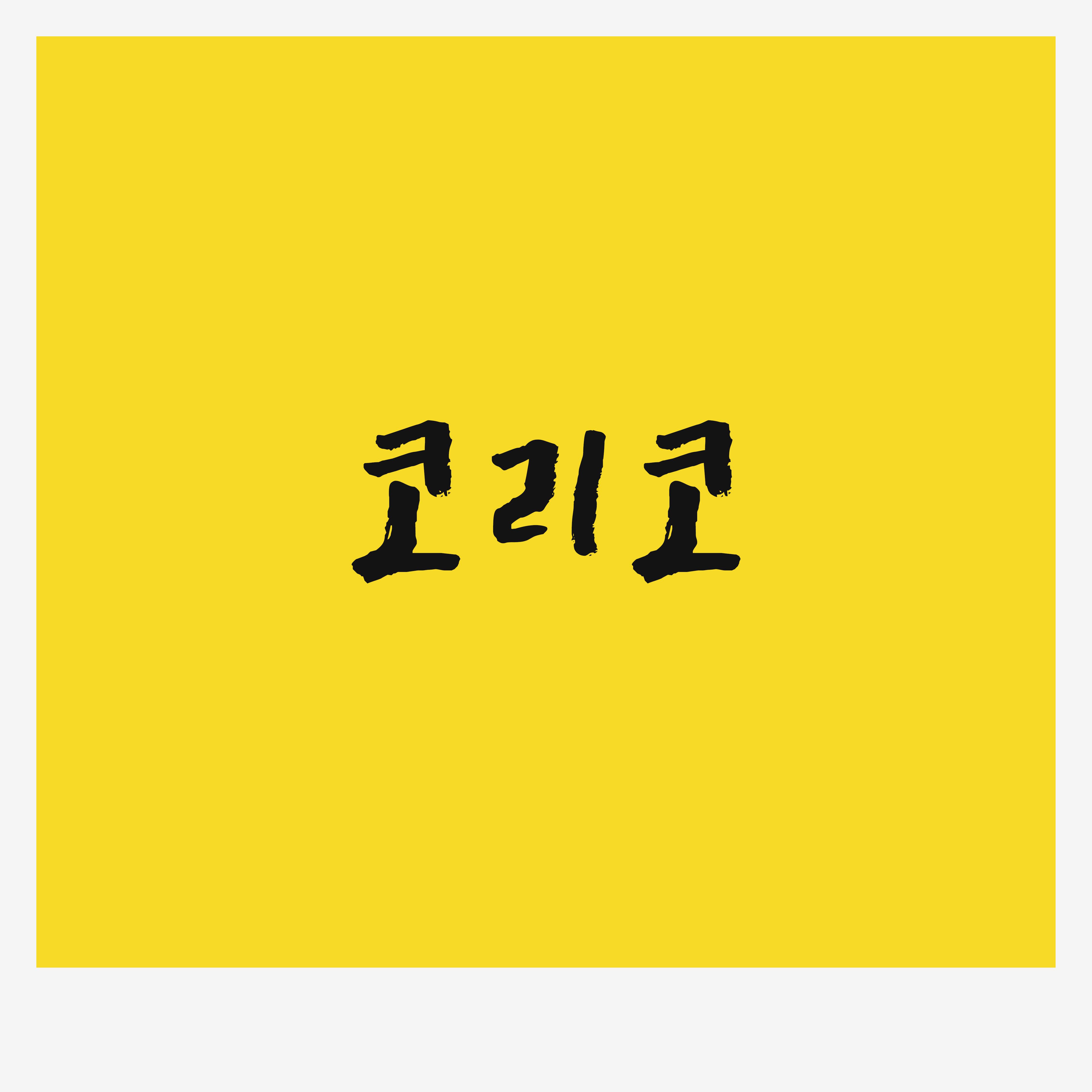 Koriko's secondary logo written in Hangul