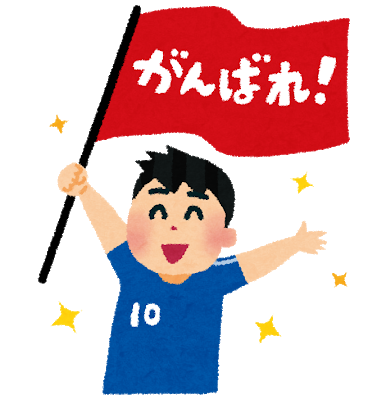 A man cheering his favourite sports team in Japanese