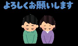 Two Japanese people saying yoroshiku onegai shimasu