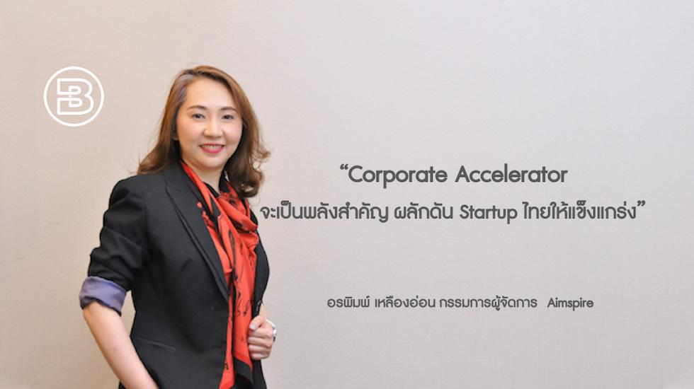 Corporate Accelerator จะเป็นพลังสำคัญ ผลักดัน Startup ไทยให้แข็งแกร่ง