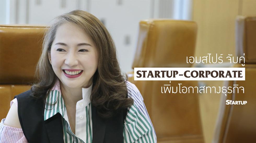 เอมสไปร์ จับคู่ Startup-Corporate เพิ่มโอกาสทางธุรกิจ