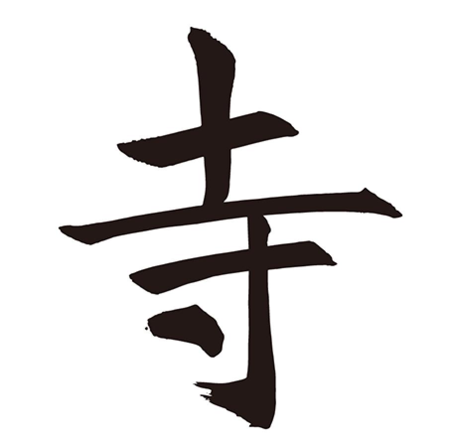 ji, kanji, japanisches Zeichen, Tempel