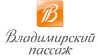 ТК «Владимирский пассаж»