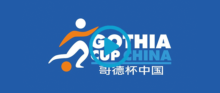 Gothia Cup China Video