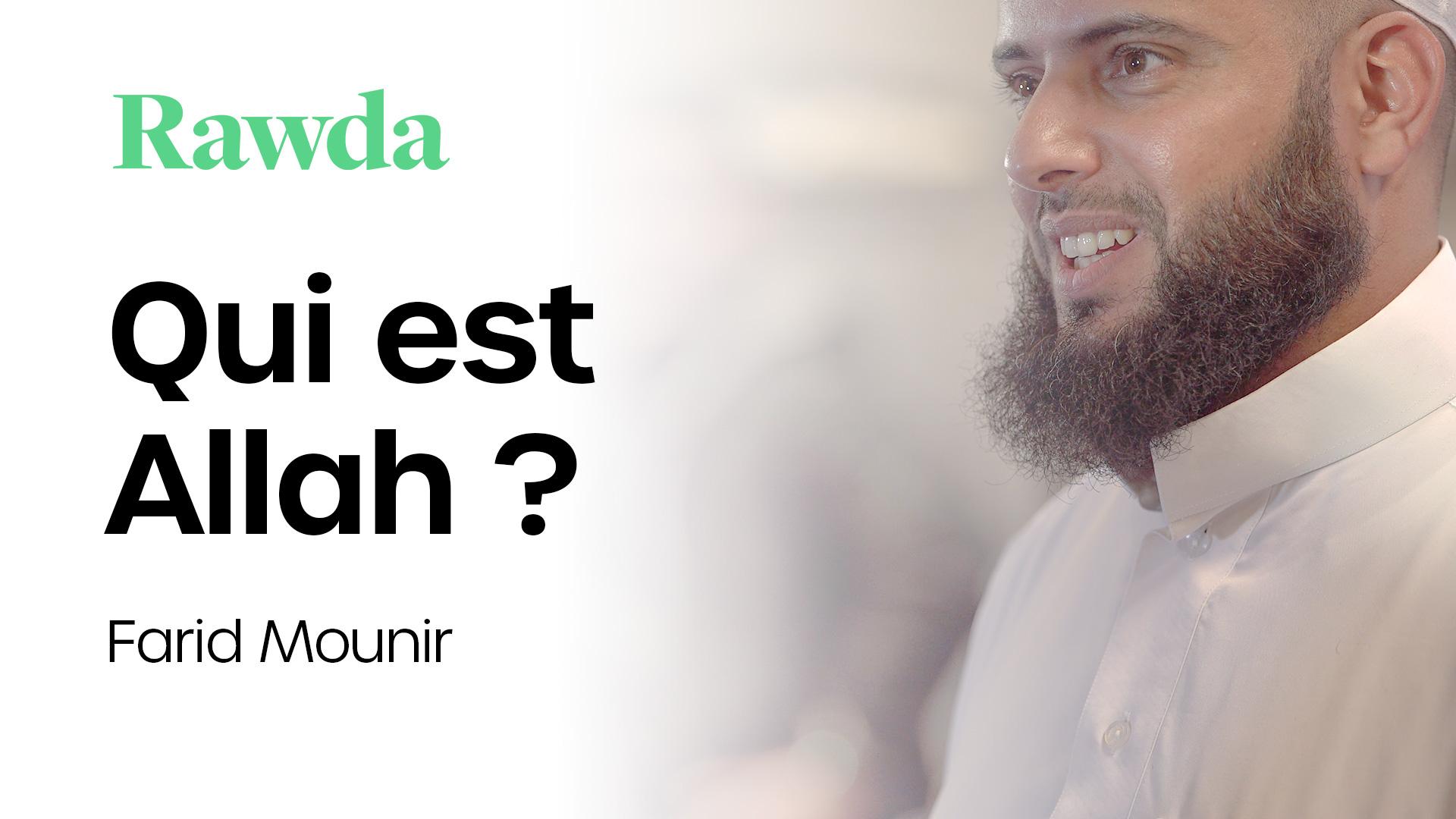 Miniature du cours : Qui est Allah ? Avec Farid Mounir