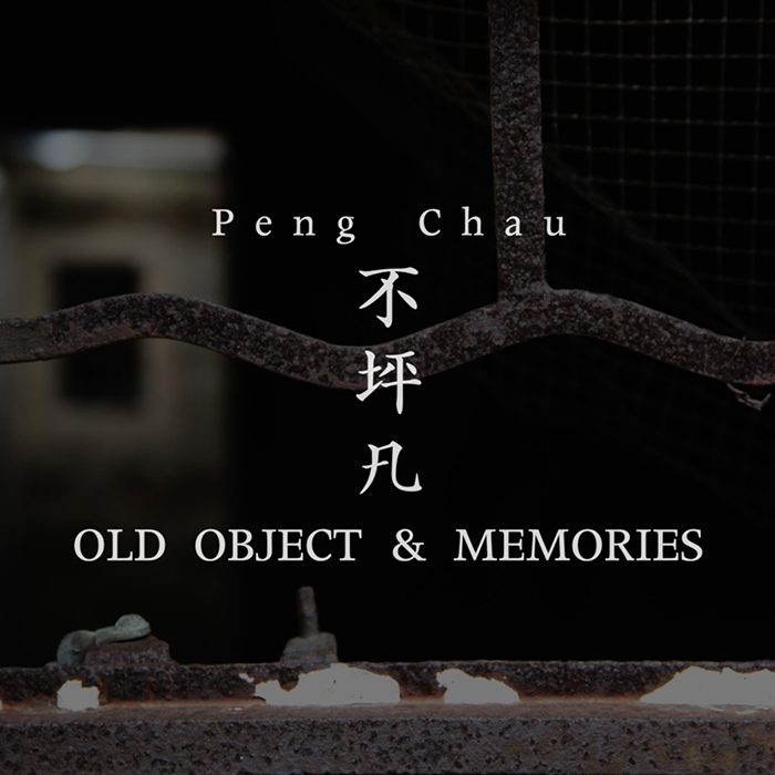 Peng Chau - old object and memories / 坪洲