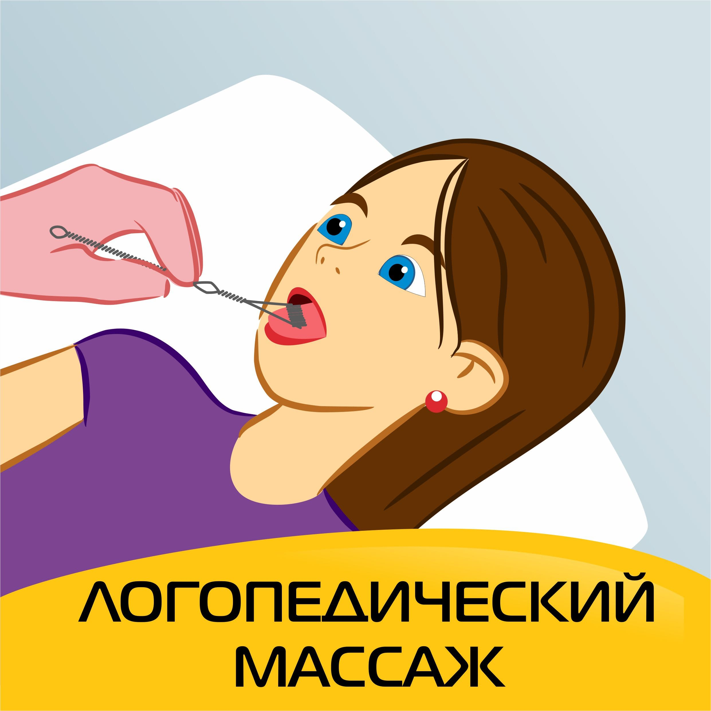 Логопедичесий массаж