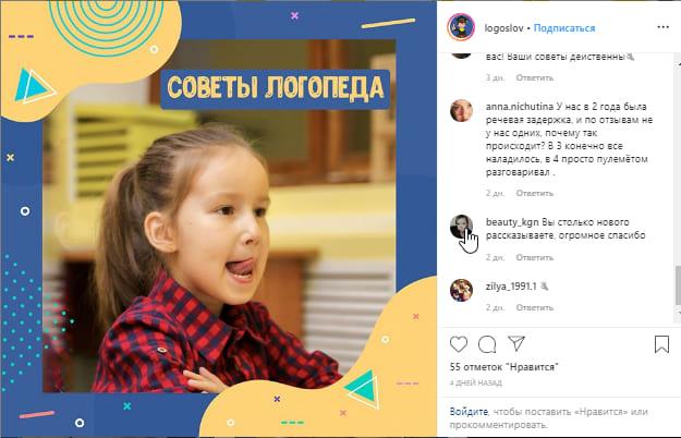Логопед Казань Отзывы