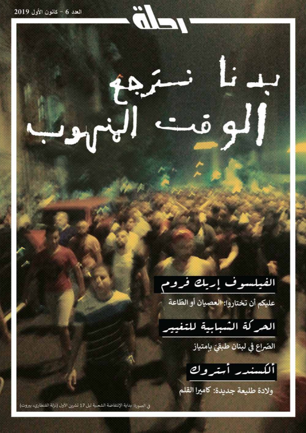 Rehla - 6 - December 2019 pdf